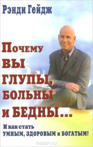 Гейдж Книга