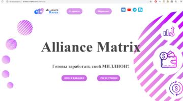 Реальный отзыв о Alliance Matrix — скам или пирамида?
