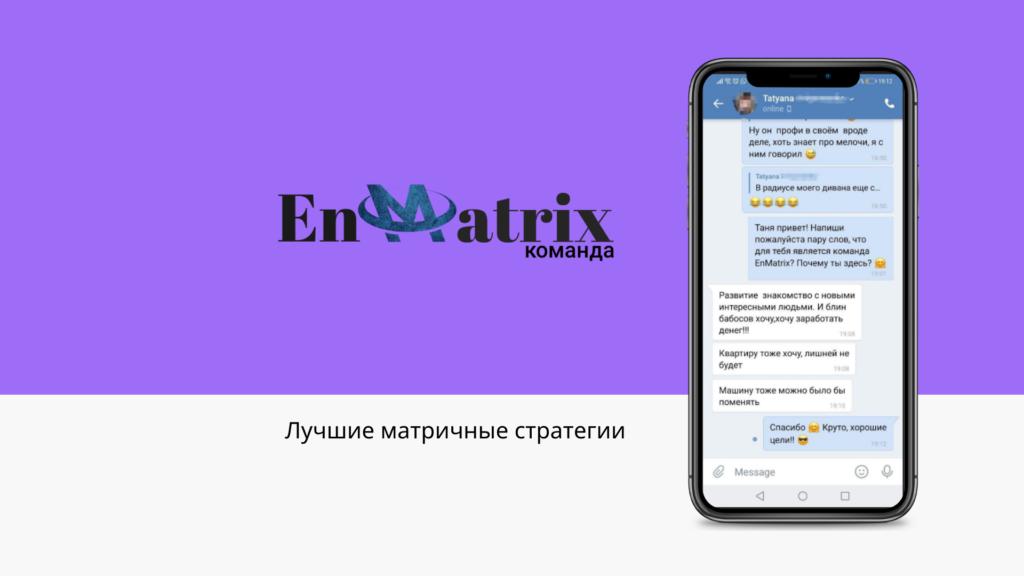 Что такое EnMatrix и как заработать деньги в интернете с командой?