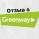 Отзыв о Greenway — пирамида или нет? Вся правда